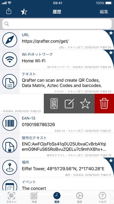 Qrafter ・ QR コードリーダ ScreenShot2