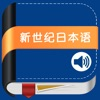 新世纪日本语教程 -新编日语经典