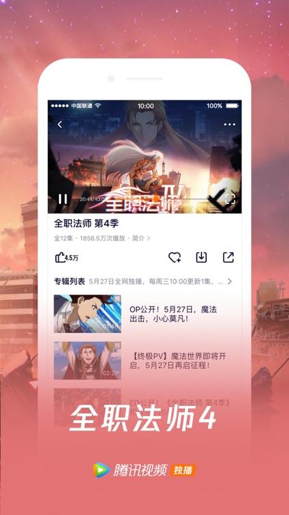 腾讯视频-创造营2020独播 screenshot-8