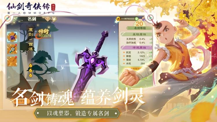 仙剑奇侠传移动版 screenshot-4