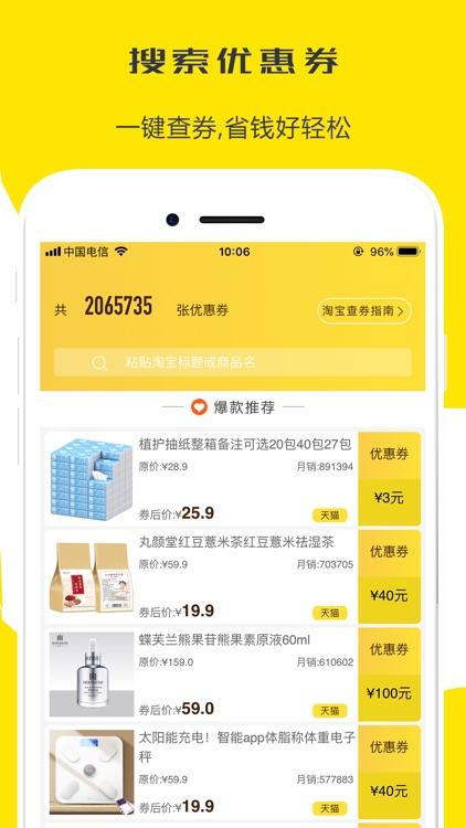 省钱 818折扣 官方每日补800现金红包 screenshot-3