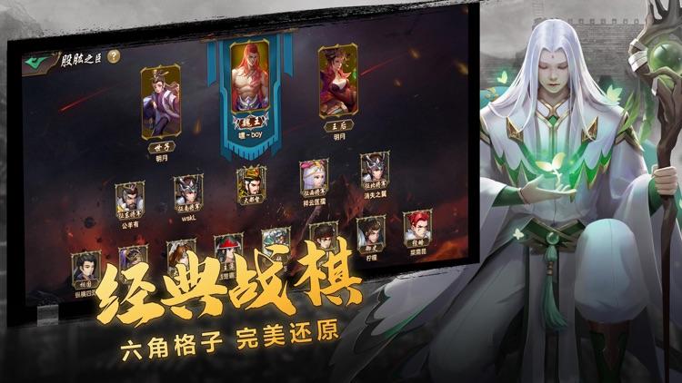 三国志名将传-威力加强策略卡牌游戏 screenshot-4