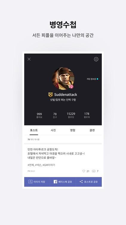 서든라디오 screenshot-5