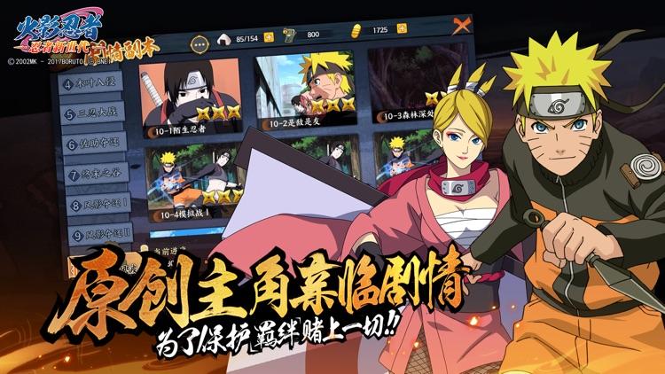 火影忍者:忍者新世代 screenshot-3