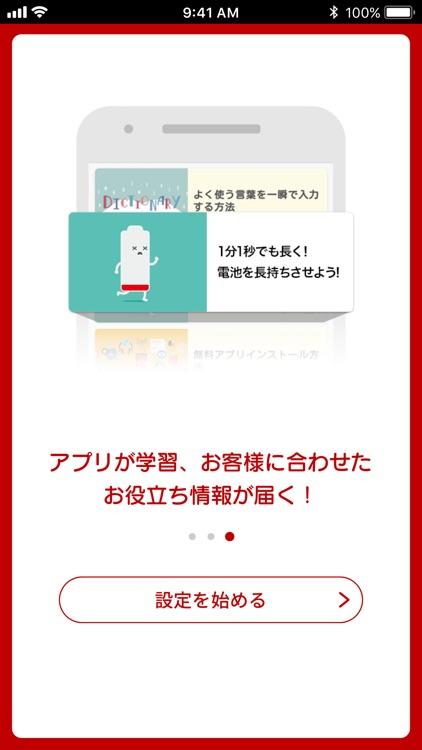 あんしんリモートサポート screenshot-3