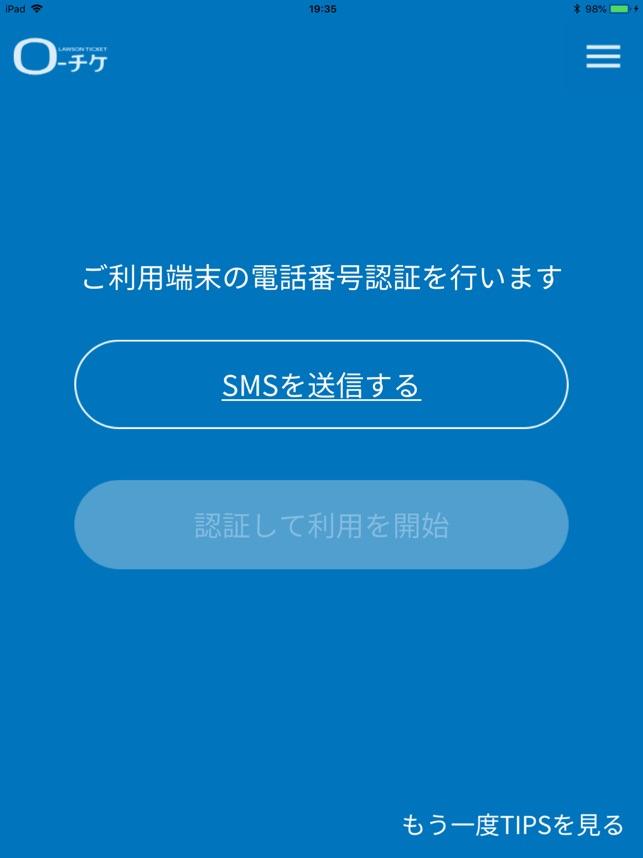 チケット 譲渡 電子 ローチケ
