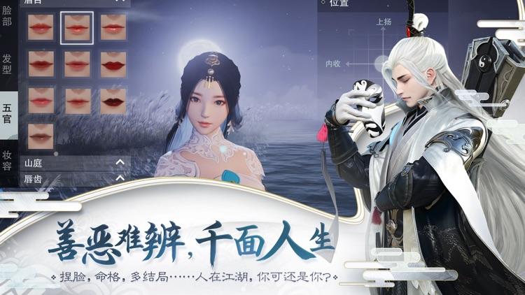 楚留香-自由定制你的江湖人生 screenshot-7