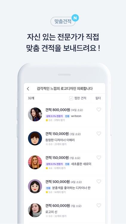 크몽 - 전문가가 필요한 순간 screenshot-5
