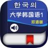 大学韩国语第一册 -韩文基础教程