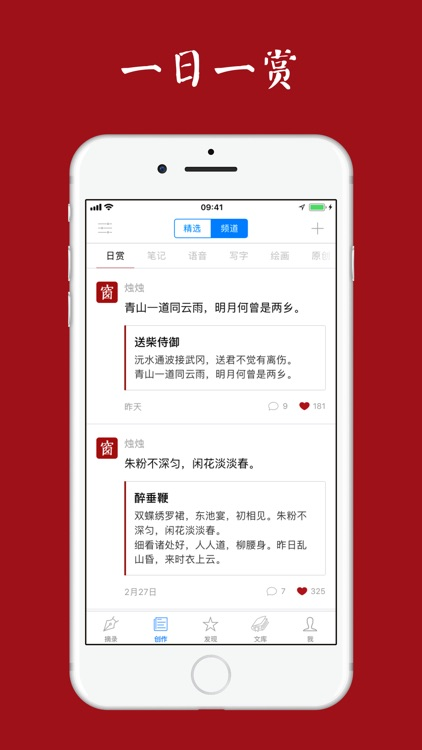 西窗烛 - 品味中国诗词之美 screenshot-5