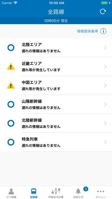 JR西日本 列車運行情報アプリのおすすめ画像3