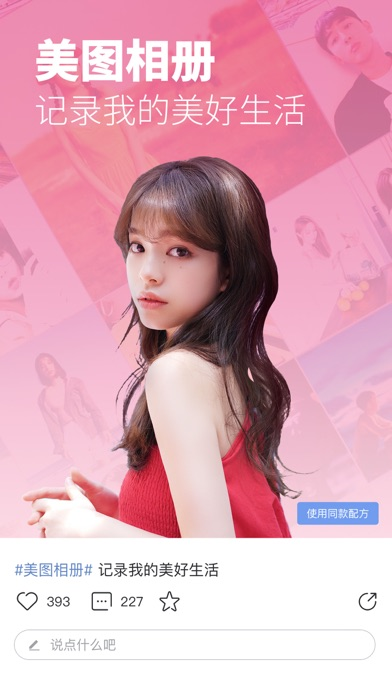 Screenshot for 美图秀秀 in China App Store