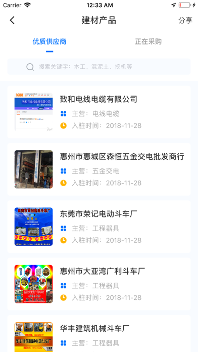 江湖在线 - 工程领域服务平台 app image