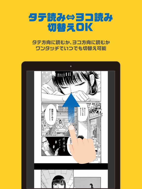 まんが王国 - 人気の漫画をじっくり試し読みのおすすめ画像4