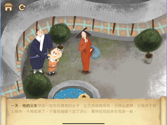 The 24 Chinese Filial Story 1 screenshot 8