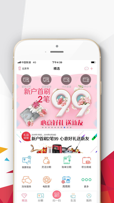 掌上京彩-北京银行信用卡客户端 screenshot one