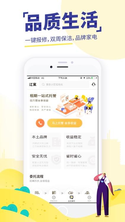 江寓-武汉海量房源,租房找房平台 screenshot-3