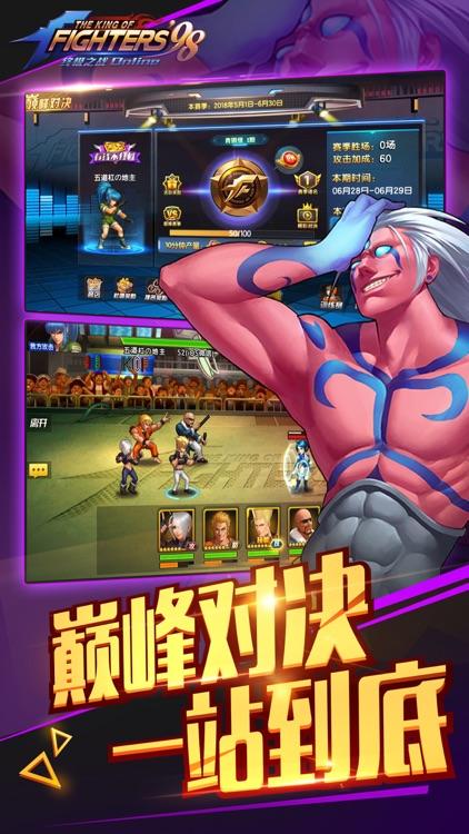 拳皇98终极之战OL-SNK官方正版授权连击卡牌游戏 screenshot-4