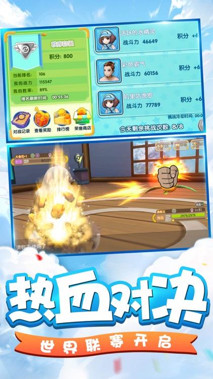 萌宠部落 screenshot-4