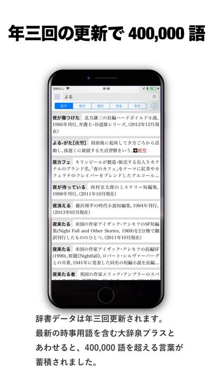 大辞泉 screenshot-3