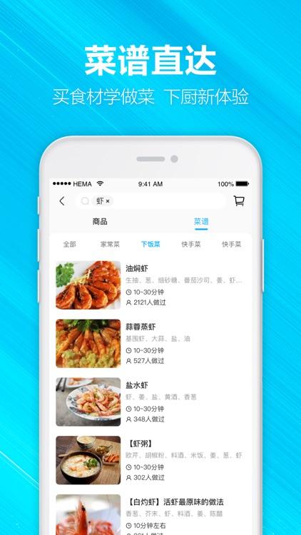 盒马-鲜美生活 screenshot-4