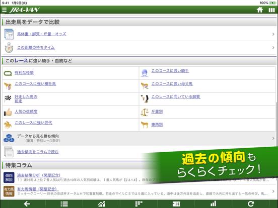 JRA-VAN競馬情報・JRA 競馬ネット投票のおすすめ画像6