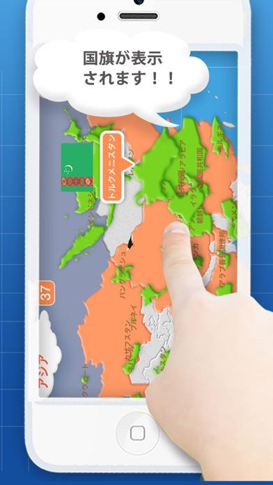 世界地図パズル 168国のおすすめ画像1