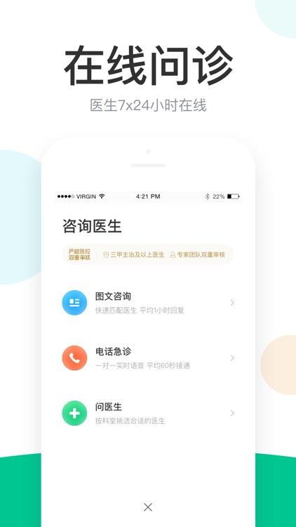 丁香医生—在线问诊医疗健康咨询