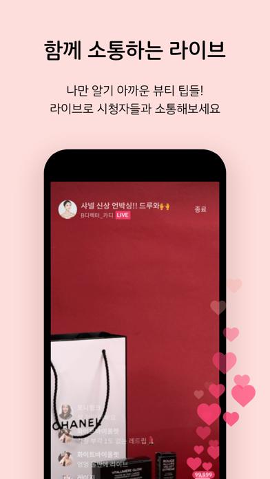 마이뷰팁 - 뷰티 라이브 앱 for Windows