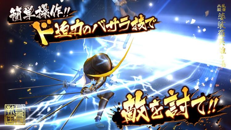 戦国BASARA バトルパーティー screenshot-5