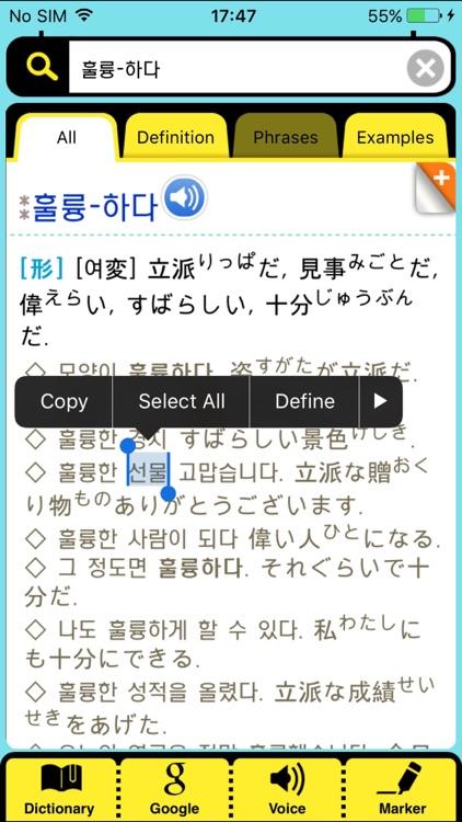 DioDict3 JPN–KOR Dictionary screenshot-3