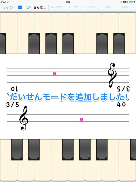 おんぷちゃん for iPadのおすすめ画像2