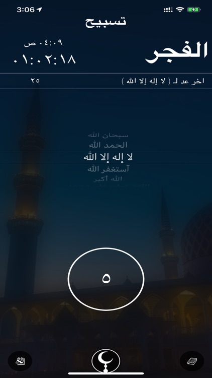 Prayer Time - مواقيت الصلاة screenshot-4