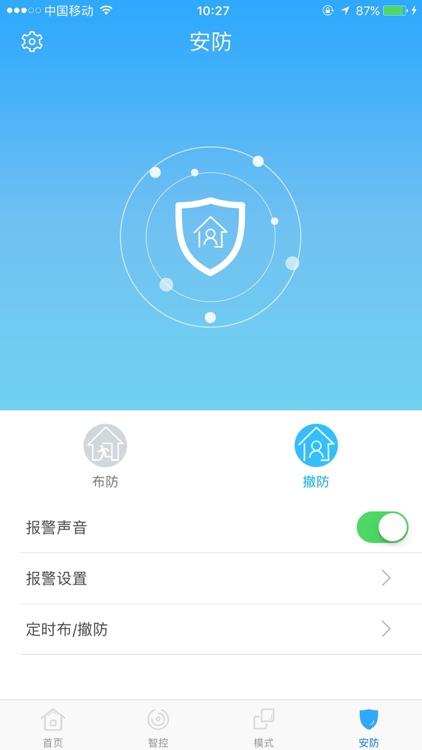 智慧家居 screenshot-4