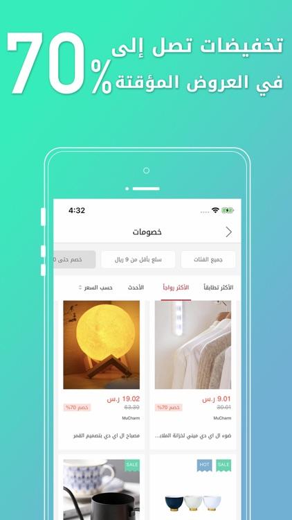 MuCharm ميوتشارم Home Shopping screenshot-4