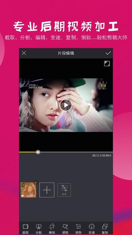 爱剪辑 - 视频编辑 screenshot-4