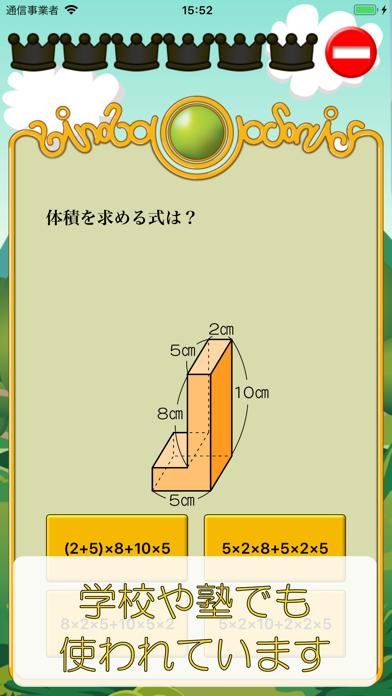 ビノバ 算数-小学5年生-スクリーンショット2