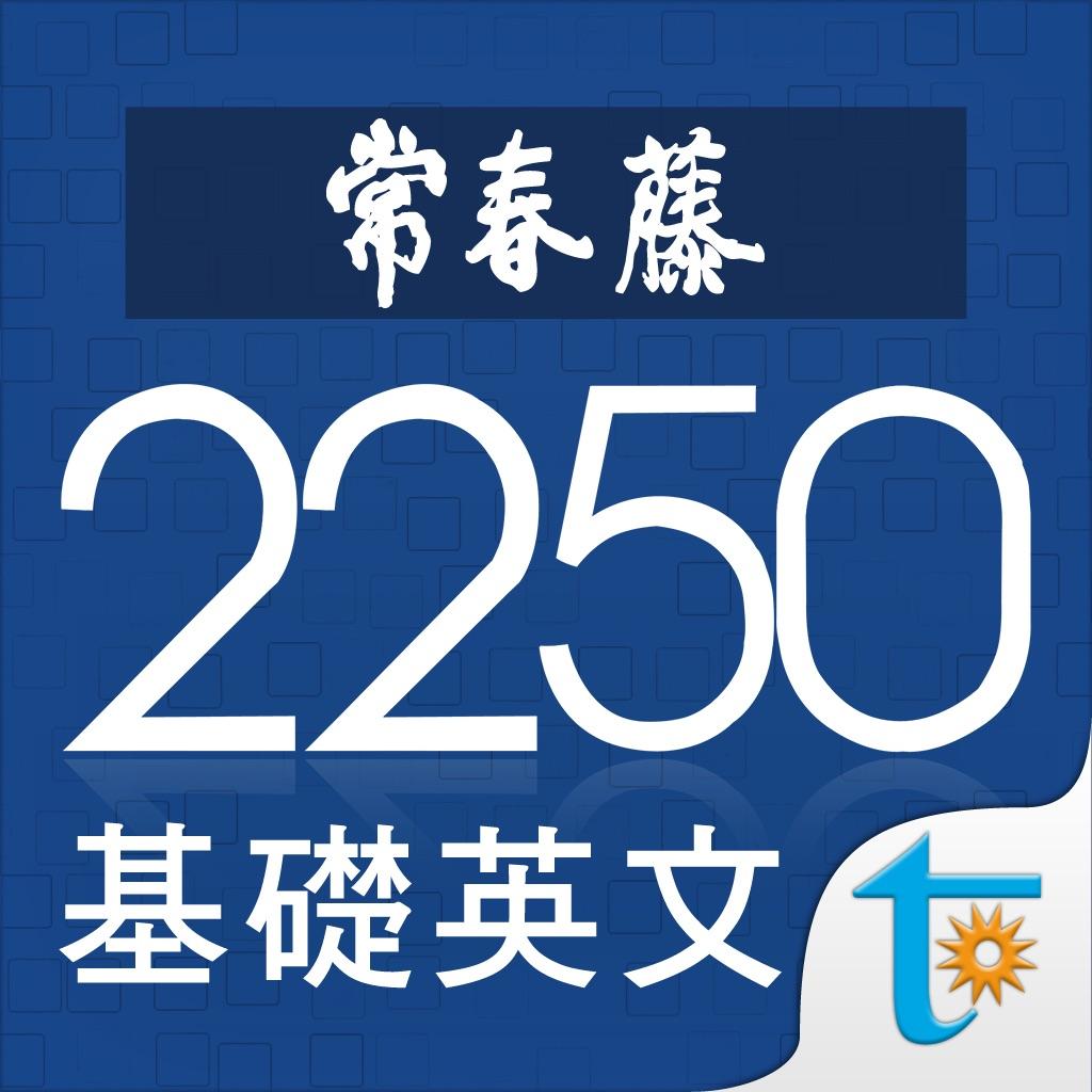 常春藤基礎英文字彙 2250