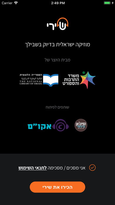 שירי Screenshot 1