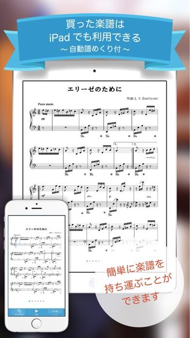 楽譜アプリ フェアリー ScreenShot3