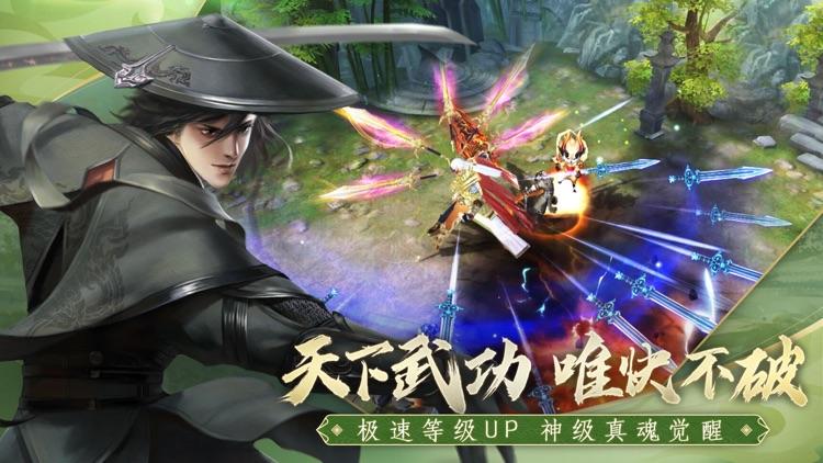 新江湖-少林IP正版授权 screenshot-4