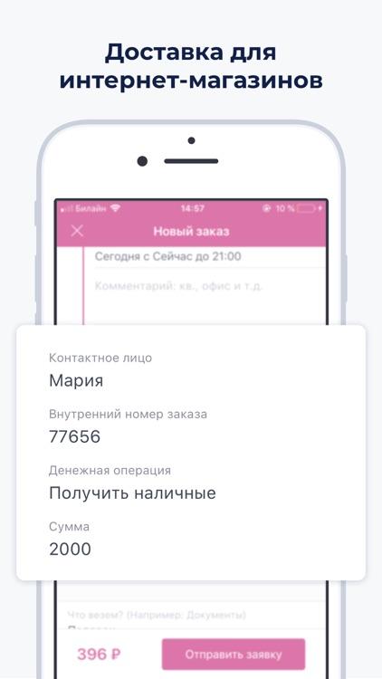 Курьерская служба Dostavista