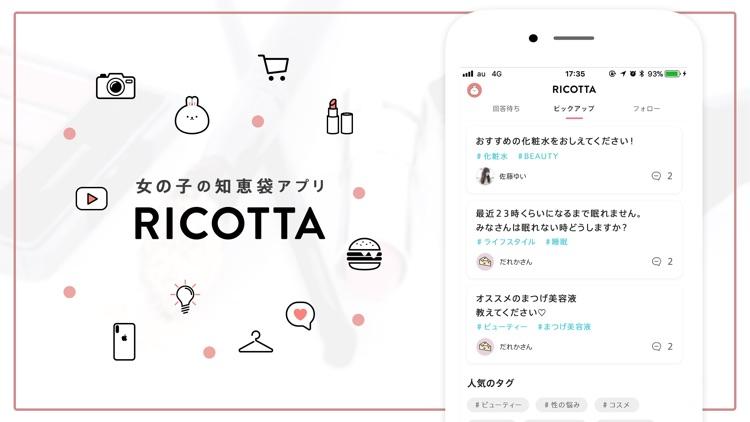 RICOTTA(リコッタ)- 女の子のための知恵袋アプリ