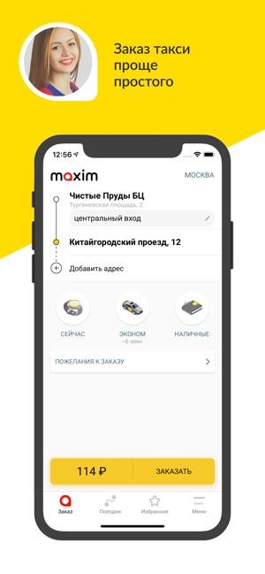 09e66ea46475c App Store: maxim - заказ такси