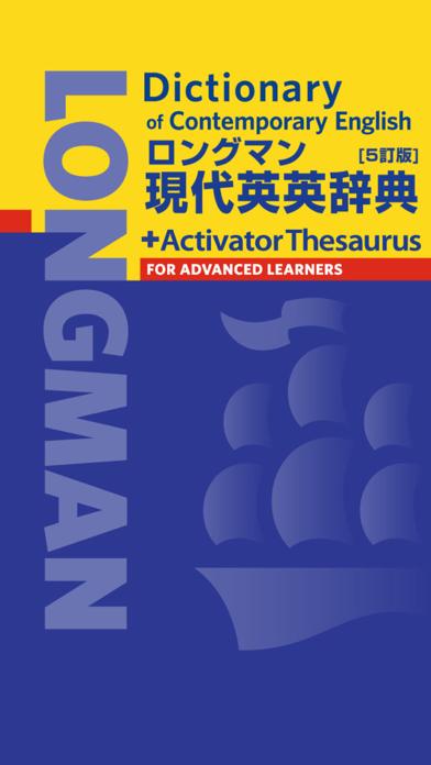 ロングマン現代英英辞典【5訂版】のおすすめ画像1