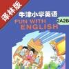 牛津小学英语二年级上下册译林版 -一起点