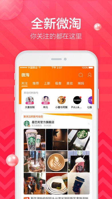 Download 淘宝网-购物海淘国际品牌 for Pc