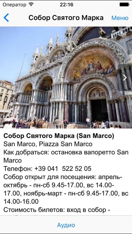 Венеция аудио- путеводитель
