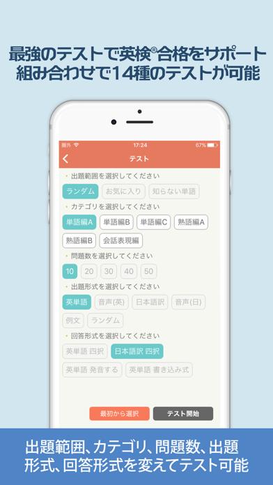 英検® でる順パス単のおすすめ画像5