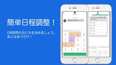 OBトーク -簡単OB訪問、就活相談アプリ-のおすすめ画像4